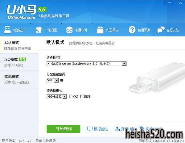 U小马U盘启动盘制作工具官方版v6.6