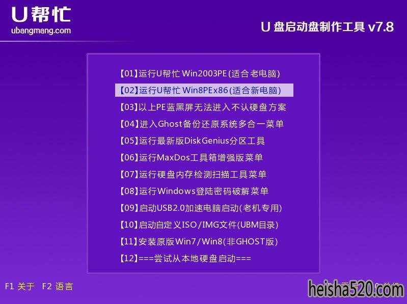 u帮忙u盘启动盘制作工具下载V9.2.5修正版