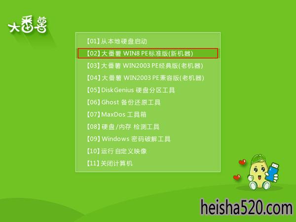 u盘启动盘制作软件大番薯V7.32官方纯净版