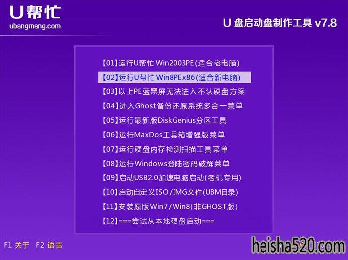 u盘启动盘制作工具u帮忙V17.9增强版