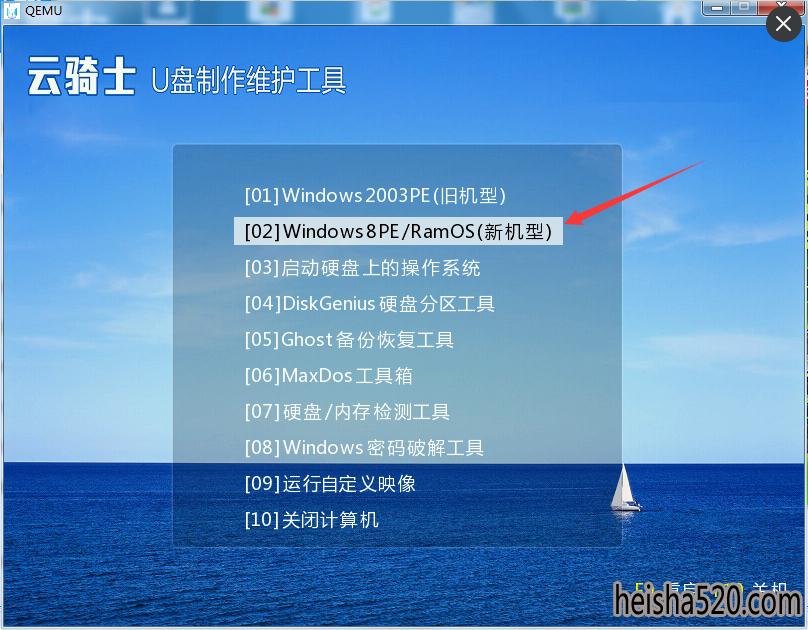 u盘启动盘制作软件云骑士V4.9.1体验版