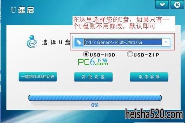 u速启u盘启动盘制作工具V2.64官方中文版