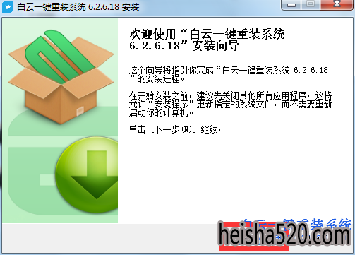 白云一键重装系统工具维护版V1.8