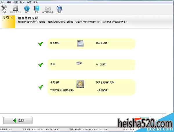 好用重装系统后文件怎么恢复的方法