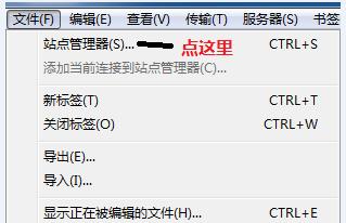 FileZilla(FTP客户端) V3.31.0 中文版