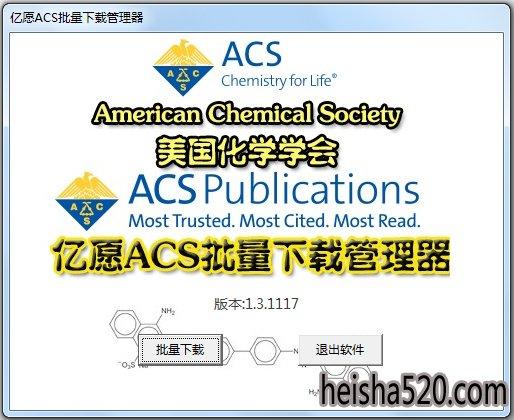 亿愿ACS批量下载管理器 V1.5.1116