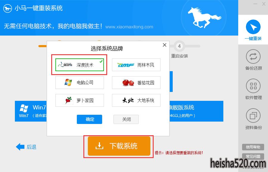 小马一键重装系统工具免费版V3.4