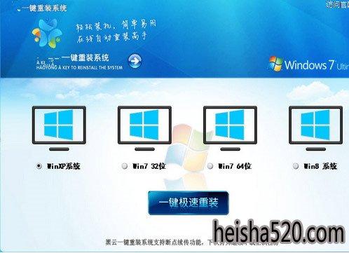 紫光一键重装系统工具通用版V1.0.7