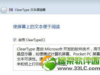 得得系统重装后软件字体模糊怎么办