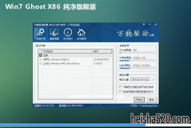 蜻蜓一键重装系统软件官方版V2.6