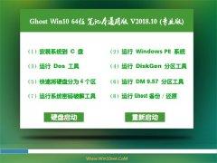 黑鲨系统Ghost Win10 64位 笔记本通用版v2018.10(完美激活)