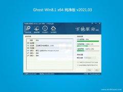 黑鲨系统Ghost Win8.1 X64 安全纯净版2021V03(永久激活)