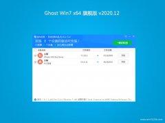 黑鲨系统GHOST WIN7 64位 通用旗舰版 v2020.12月(永久激活)