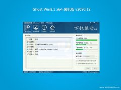 黑鲨系统Ghost Win8.1 (X64) 万能装机版V202012(无需激活)