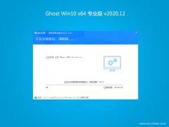 黑鲨系统Ghost Win10 X64 快速专业版 2020年12月(绝对激活)